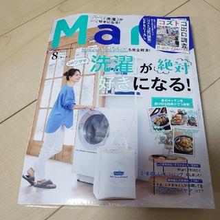 コウブンシャ(光文社)のMart 8月号(生活/健康)