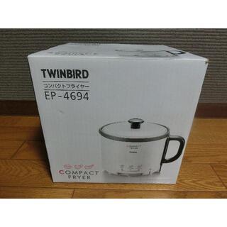 ツインバード(TWINBIRD)の【mi様専用】【新品】ツインバード 電気フライヤー  EP-4694PW(その他)