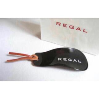 リーガル(REGAL)のリーガル靴べら(黒)新品未使用/REGAL靴ベラ(その他)