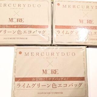 マーキュリーデュオ(MERCURYDUO)のMORE 7月号 付録 マーキュリーデュオ ライムグリーン色 エコバッグ 3つ(エコバッグ)