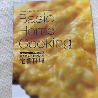 アムウェイ(Amway)のクイーンクックレシピ本(料理/グルメ)