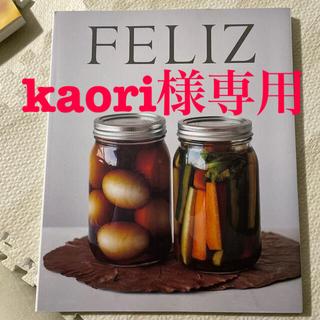アムウェイ(Amway)のFELIZ  クイーンクックレシピ本(料理/グルメ)