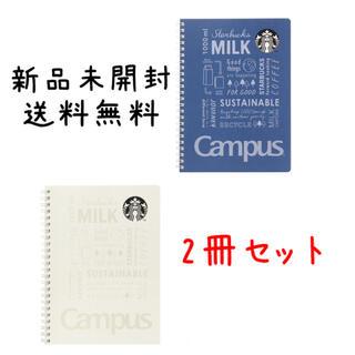 スターバックスコーヒー スターバックス スタバ キャンパスノート ノート 新品