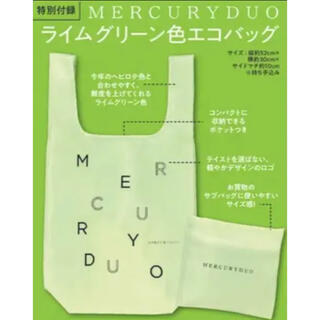 マーキュリーデュオ(MERCURYDUO)のMORE モア 2021年 7月号 付録 MERCURY DUO エコバッグ(エコバッグ)
