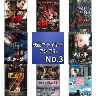 アジア系 映画フライヤー(チラシ)03(印刷物)