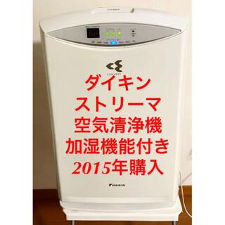 DAIKIN - ダイキン 空気清浄機 Streamer 加湿機能付 動作確認