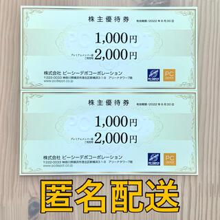 ピーシーデポ 株主優待券 2000円分(1000円×2枚)(ショッピング)