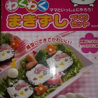 ハローキティ(ハローキティ)のキティちゃん巻き寿司(その他)