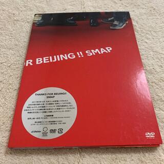 SMAP - THANKS FOR BEIJING!! DVD