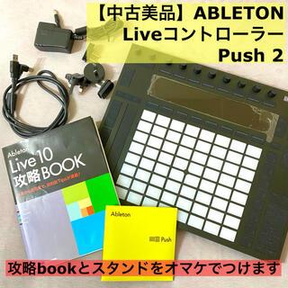 Ableton Push2 liveコントローラー 楽曲制作 電子楽器(MIDIコントローラー)