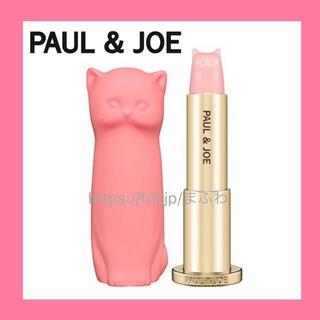 ポールアンドジョー(PAUL & JOE)のピンク リップケース リップトリートメント セット ポール&ジョー 限定 ネコ(リップケア/リップクリーム)