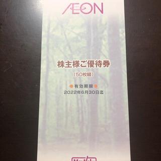 AEON - イオン マックスバリュ 株主優待50枚