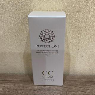 パーフェクトワン(PERFECT ONE)のパーフェクトワンCCクリーム ナチュラル(CCクリーム)