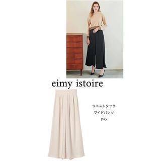 エイミーイストワール(eimy istoire)のeimy istoire/エイミーイストワール ウエストタックワイドパンツ(その他)