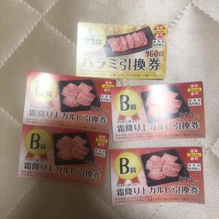 赤門 引換券(レストラン/食事券)