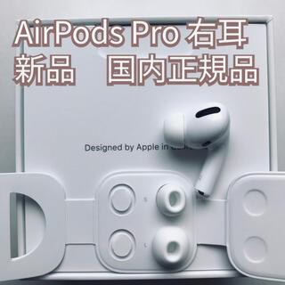 アップル(Apple)のAirPods Pro 右耳のみ 国内正規品 MWP22J/A 片耳 R(ヘッドフォン/イヤフォン)