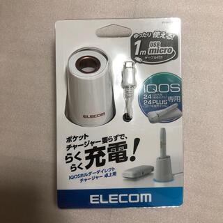 エレコム(ELECOM)の卓上用IQOSホルダーダイレクトチャージャー(タバコグッズ)