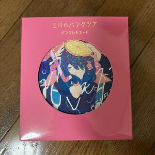 三月のパンタシア ピンクレモネード 初回生産限定盤(ポップス/ロック(邦楽))