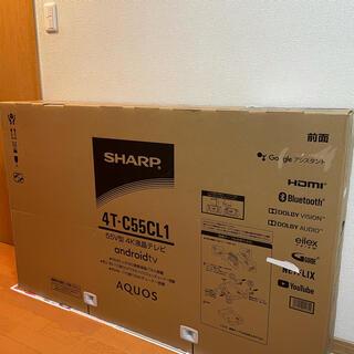 アクオス(AQUOS)のシャープ AQUOS 4K テレビ 4T-C55CL1 お値引き中(テレビ)