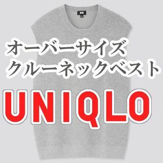 ユニクロ(UNIQLO)のUNIQLO オーバーサイズ クルーネックベスト Mサイズ グレー (ベスト)