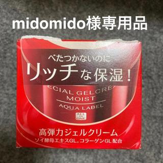 アクアレーベル(AQUALABEL)の新品未使用資生堂 アクアレーベル スペシャルジェルクリームA モイスト(90g)(オールインワン化粧品)