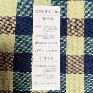 ひろしま美術館 招待券 2枚 2名様分(美術館/博物館)