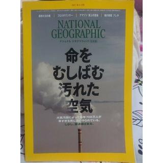 ニッケイビーピー(日経BP)のナショナル ジオグラフィック(ナショジオ) 2021年4月号 (専門誌)