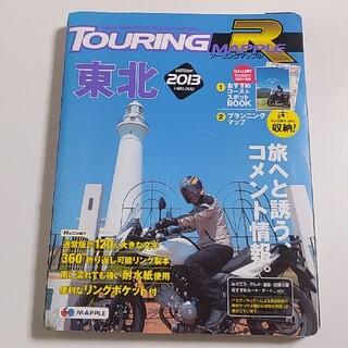ツ-リングマップルR東北 1:120,000 2013(地図/旅行ガイド)