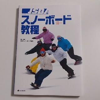 JSBAスノ-ボ-ド教程(趣味/スポーツ/実用)