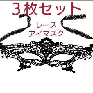 3枚セット【新品】 レース 仮面 アイマスク(小道具)