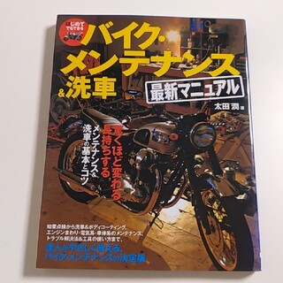 はじめてでもできるバイク・メンテナンス&洗車最新マニュアル(趣味/スポーツ/実用)