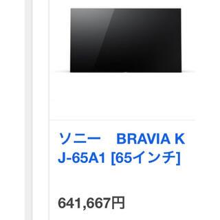 ブラビア(BRAVIA)のソニー BRAVIA KJ-65A1 65インチ 有機テレビ(テレビ)