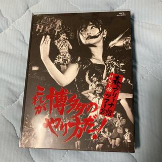 エイチケーティーフォーティーエイト(HKT48)の【Blu-ray】HKT48春のアリーナツアー2018~これが博多のやり方だ!~(アイドルグッズ)