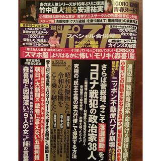 ショウガクカン(小学館)の週刊ポスト 2021年 3/5号 雑誌(ニュース/総合)