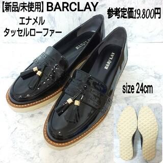 BARCLAY - 【新品】BARCLAY バークレー エナメル タッセルローファー 厚底 黒