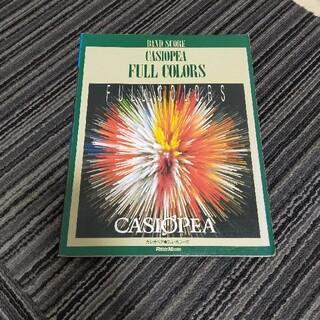 バンドスコア カシオペア CASIOPEA FULL COLORS(ポピュラー)