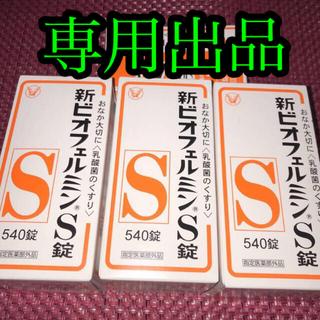 タイショウセイヤク(大正製薬)の新ビオフェルミンS錠 〈540錠〉3箱プラス45錠 〈3錠×15〉乳酸菌(その他)