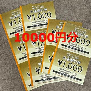 西武 株主優待 共通割引券 10000円分(その他)