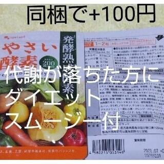 【残りわずか】②やさい酵素 1ヶ月分(ダイエット食品)