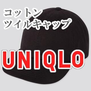 ユニクロ(UNIQLO)のUNIQLO コットンツイルキャップ ブラック(キャップ)