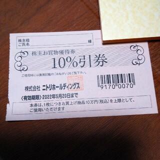 ニトリ - ニトリ株主お買い物優待券10%引券 1枚 ニトリ 株主優待