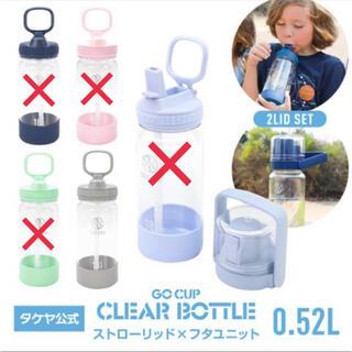 TAKEYA タケヤ ゴーカップ クリアボトル 520ml グレー(水筒)