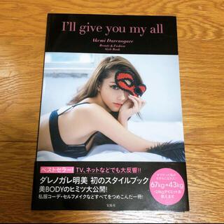 ダレノガレ明美 スタイルブック(ファッション/美容)