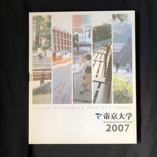 卒業アルバム 帝京大学 帝京大学短期大学 2007年版(アルバム)