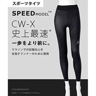 シーダブリューエックス(CW-X)のCW-X スポーツタイツ スピードモデルSサイズ ロング丈 吸汗速乾 UVカット(レギンス/スパッツ)