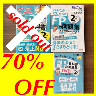 【50%OFF】みんなが欲しかった! FPの教科書2級一発合格セット(資格/検定)