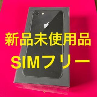 アップル(Apple)の新品未使用品 iPhone8 64GB ブラック シムフリー(スマートフォン本体)