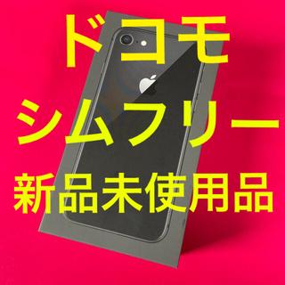 アップル(Apple)の新品未使用品 ドコモ iPhone8 64GB ブラック シムフリー(スマートフォン本体)