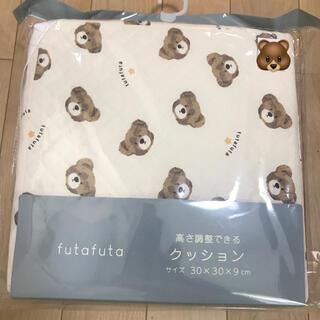 フタフタ(futafuta)のフタフタくま高さ調整できるクッション(その他)