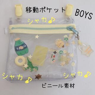 555)シャカシャカ移動ポケット BOYS 男の子 透明ビニール 黄色(外出用品)
